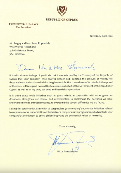 Recommendation letter from the President of the Republic of Cyprus Nicos Anastasiades